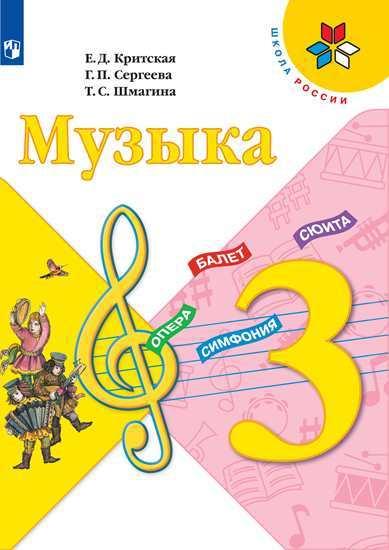 Музыка. 3 кл.: Учебник ФП