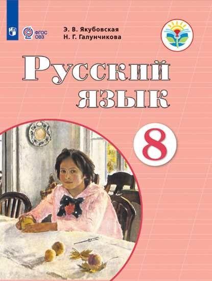 Русский язык. 8 кл.: Учебник для образ.орг. реализ. адаптир. осн