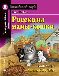 Рассказы мамы-кошки. Домашнее чтение с заданиями по новому ФГОС