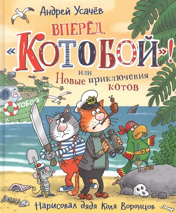 """Вперед, """"Котобой""""! или Новые приключения котов"""