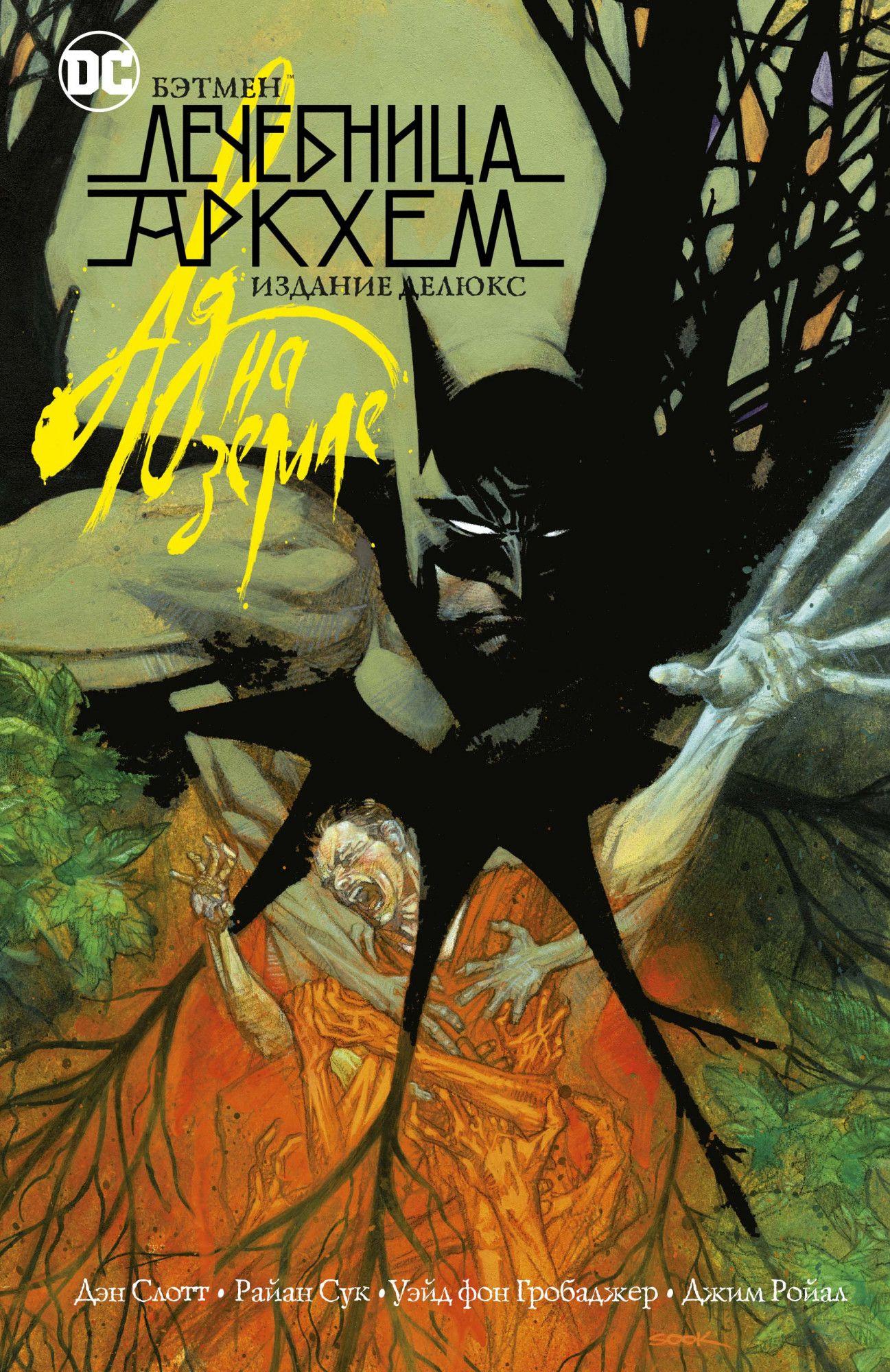 Бэтмен. Лечебница Аркхем. Ад на земле. Издание делюкс