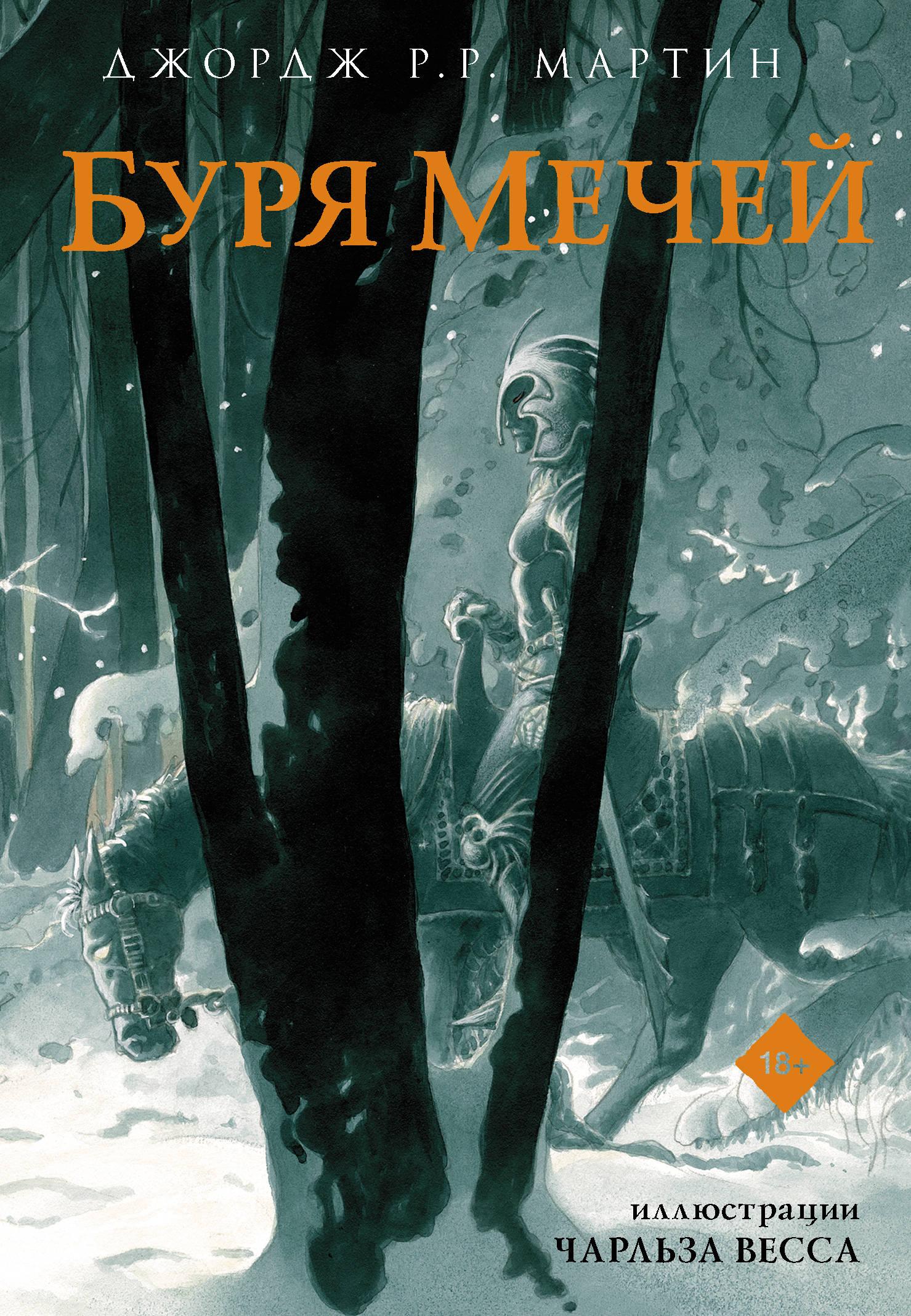 Буря мечей: Роман