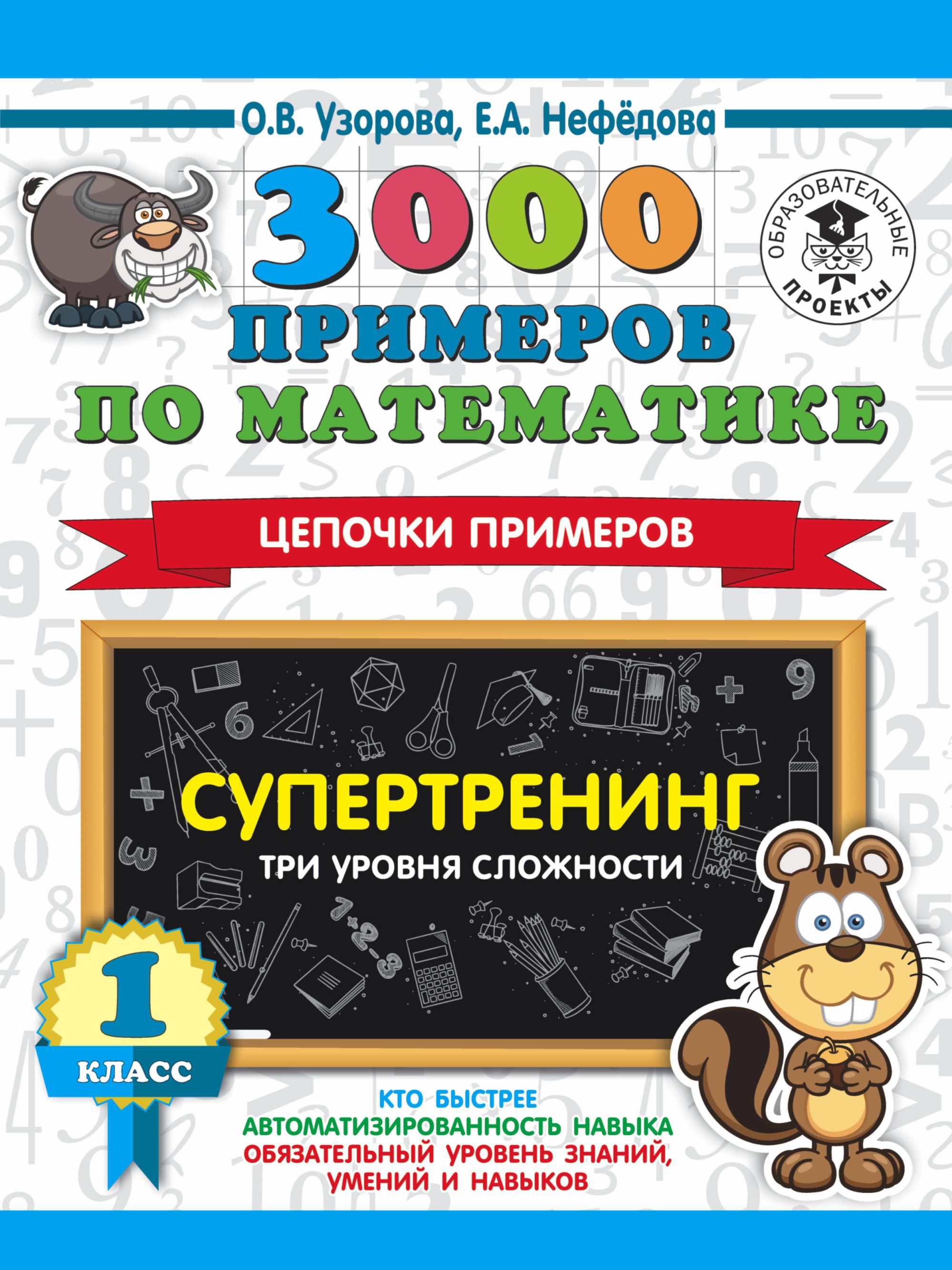 3000 примеров по математике. 1 класс. Супертренинг. Цепочки примеров. Три уровня сложности