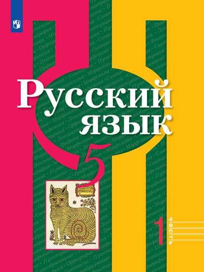 Русский язык. 5 кл.: Учебник. В 2 ч.: Ч.1 ФП