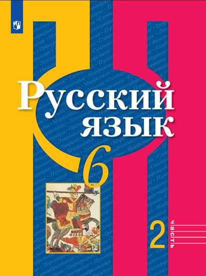 Русский язык. 6 кл.: Учебник. В 2 ч. Ч.2 ФП