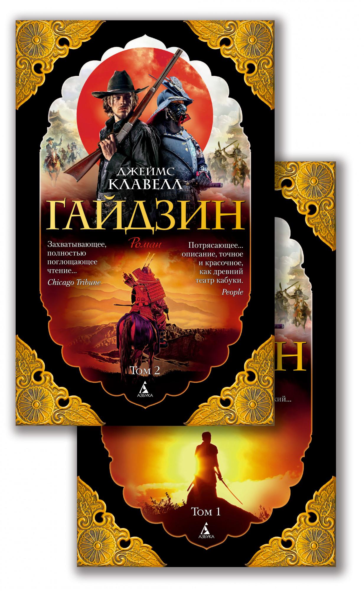 Гайдзин: В 2-х томах (комплект)