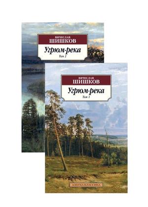 Угрюм-река: В 2-х томах (комплект)