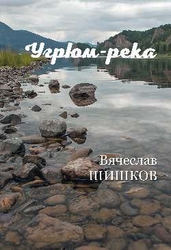 Угрюм-река: Кн.2: Роман
