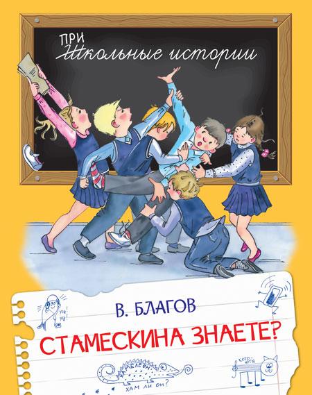 Стамескина знаете?: Рассказы