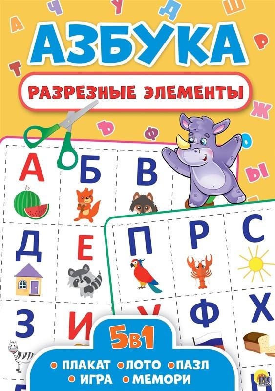 Азбука: 5 в 1: Плакат, лото, пазл, игра, мемори