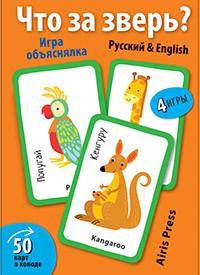 Умные игры с картами. Что за зверь? Игра объяснялка