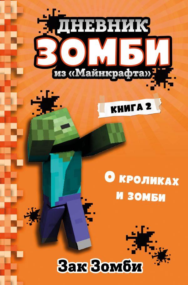 "Дневник Зомби из ""Мйнкрафта"". Книга 2. О кроликах и зомби"