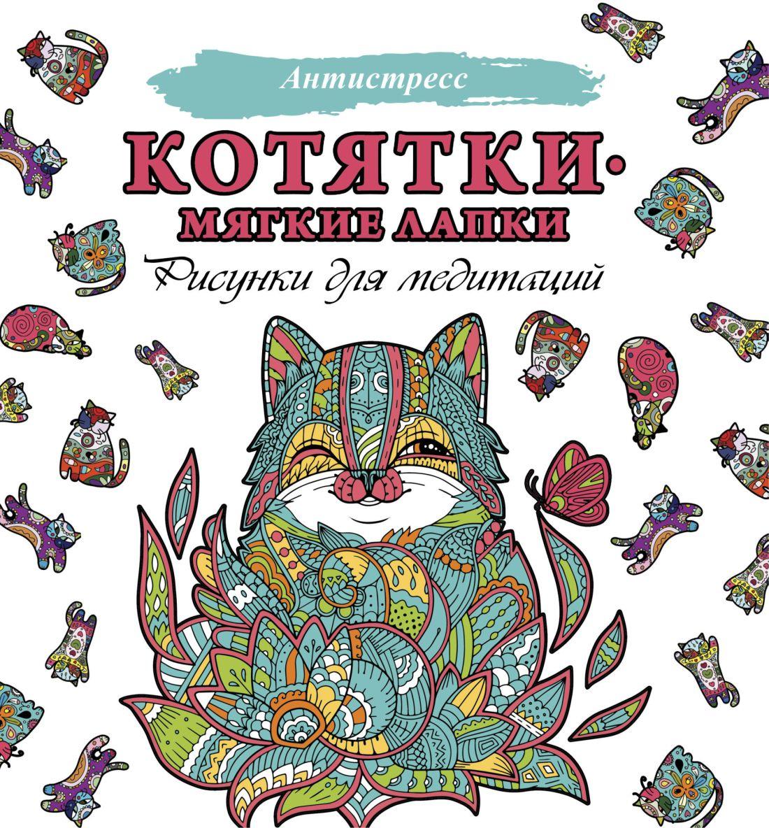 Котятки - мягкие лапки: Рисунки для медитаций