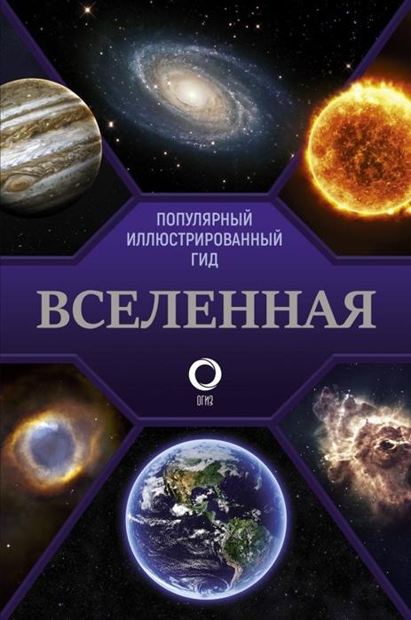 Вселенная. Популярный иллюстрированный гид
