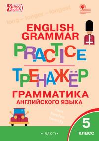 English grammar practice. Грамматика английского языка. 5 кл.: Тренажёр