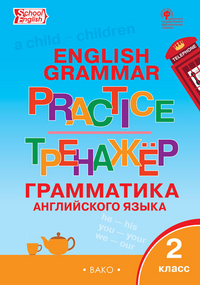 English grammar practice. Грамматика английского языка. 4 кл. Тренажер