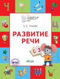 Развитие речи. Тетрадь для занятий с детьми 5-7 лет ФГОС