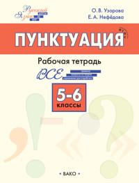 Русский язык. Пунктуация. 5_6 кл.: Рабочая тетрадь