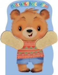 Медвежонок: Книжка с лапками