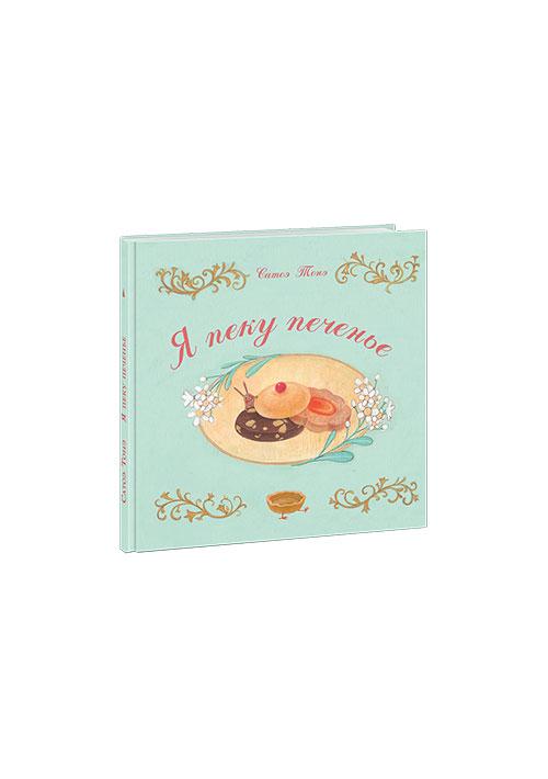Я пеку печенье: сказка