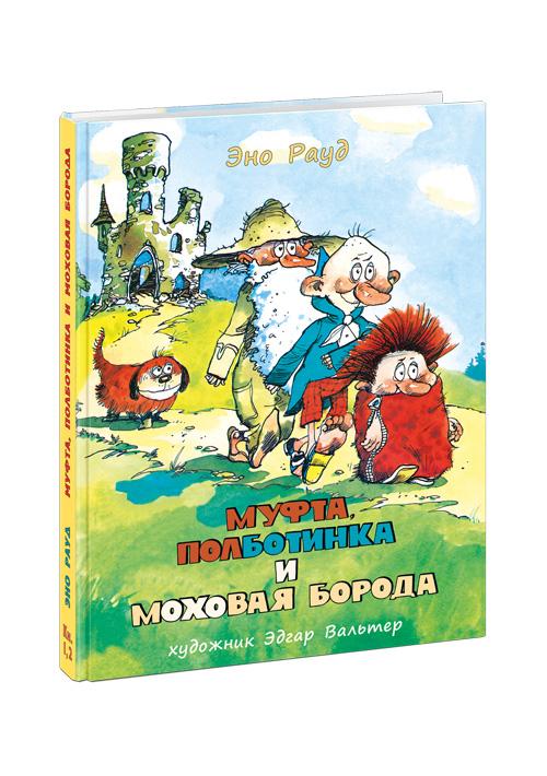 Муфта, Полботинка и Моховая Борода: повесть-сказка: Книга 1-2