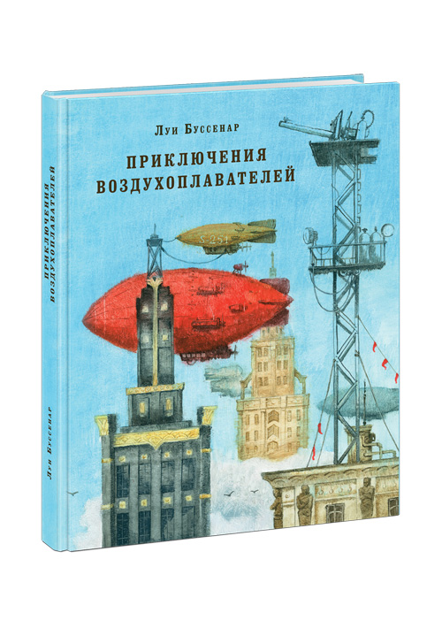 Приключения воздухоплавателей: Роман