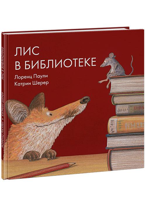 Лис в библиотеке: сказка