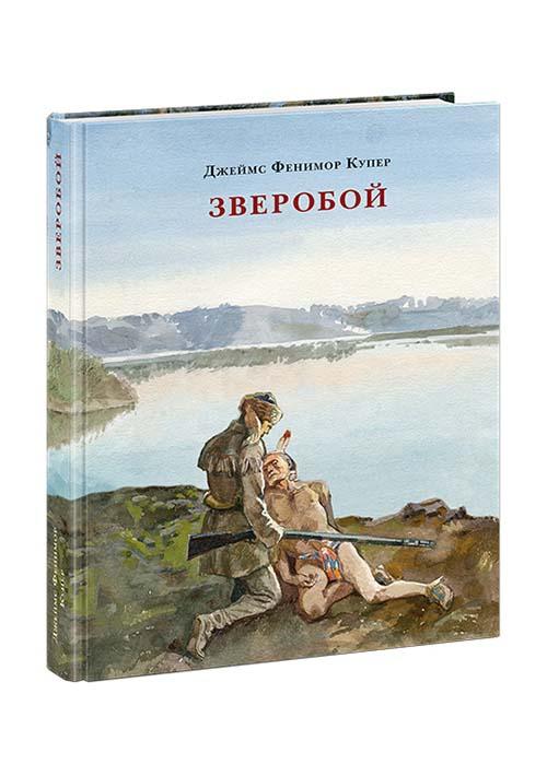 Зверобой, или Первая тропа войны: Роман