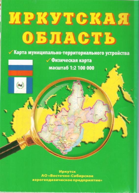 Карта: Иркутская область: Карта муниц.-территор. устройства. Физическая кар