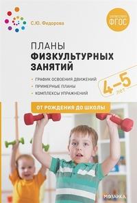 Планы физкультурных занятий с детьми 4-5 лет ФГОС