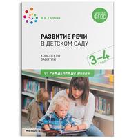 Развитие речи в детском саду: Конспекты занятий с детьми 3-4 лет ФГОС