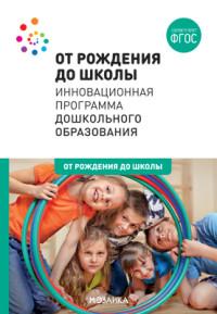 От рождения до школы: Инновационная программа дошкольного образования ФГОС