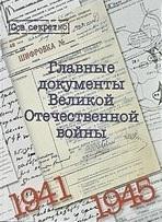 Главные документы Великой Отечественной войны. 1941-1945: Альбом