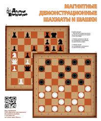 Шахматы и Шашки демонстрационные магнитные настенные