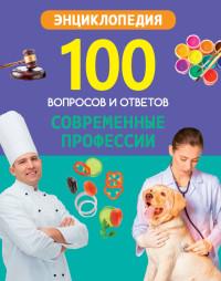 Современные профессии: Энциклопедия