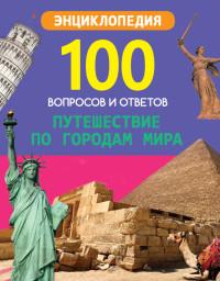 Путешествие по городам мира: Энциклопедия