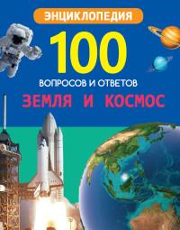 Земля и космос: Энциклопедия