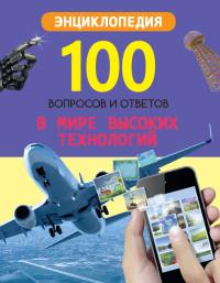 В мире высоких технологий: Энциклопедия