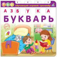 Азбука-Букварь: Книга - тренажер