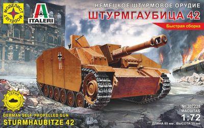 Сборная модель Немецкое штурмовое орудие ШТУРМГАУБИЦА 42  (1:72)