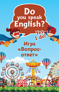 Вопрос-ответ: Do you speak English? Yes, I do. 45 карт.
