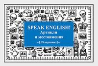 Speak English! Артикли и местоимения 29 карт.