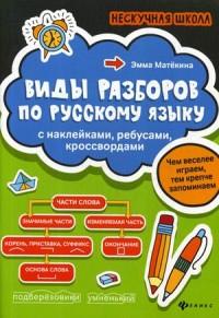 Виды разборов по русскому языку. С наклейками, ребусами, кроссвордами