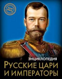 Русские цари и императоры: Энциклопедия