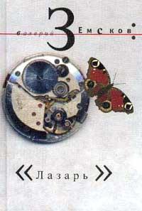 Лазарь (Окна и зеркала)