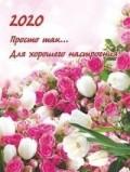 Календарь карманный 2020 МП-236 Просто так.. Для хорошего настроения! с под