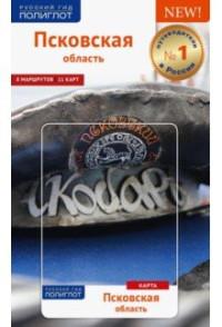 Псковская область: Путеводитель с мини-разговорником:14 маршрутов (с картой