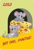 Календарь карманный 2020 МП-230 Вот оно - счастье! с подставкой мыши с сыро