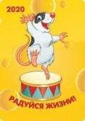 Календарь карманный 2020 МП-231 Радуйся жизни! с подставкой мышь на барабан