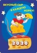 Календарь карманный 2020 МП-232 Вкусный сыр в каждую норку! с подставкой кр